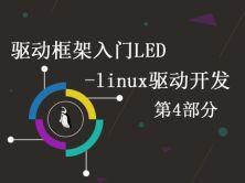 驱动框架入门之LED-Linux驱动开发第4部分视频课程