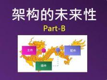 架构的未来性-Part-B视频课程