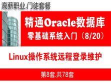 Linux操作系统远程登录维护_Oracle数据库入门必备系列教程08