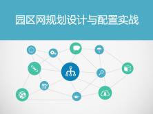 企业网络 规划设计与配置实战视频课程