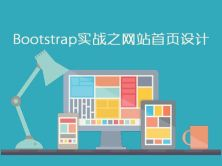 Bootstrap實戰之網站首頁設計視頻課程