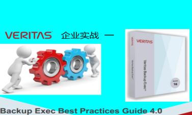 Veritas BE15企业实战培训视频课程一