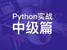 Python实战视频课程-中级篇(编写GUI+系统管理+管理数据库)