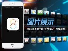 iOS8开发基于Swift实战UI初级视频课程:图片展示