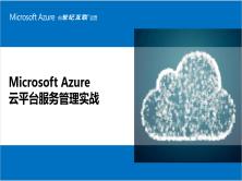 Microsoft Azure云 WebApp应用详解视频教程
