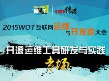 WOT2015  互联网运维与开发者大会:开源运维工具研发与实践专场