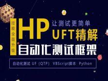 自动化测试框架-HP UFT精解视频课程
