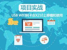 USB WIFI网卡(MT7601)在X210上的移植和使用最全攻略视频课程