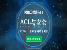 2020网络工程师入门CCNA 0基础学网络系列课程18:ACL与安全