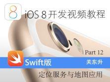 iOS8开发视频教程Swift语言版-Part 12:iOS定位服务与地图应用