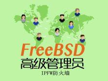 FreeBSD高级管理员5-IPFW防火墙精讲视频课程