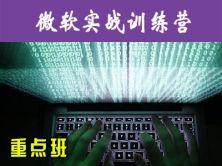 徐雷:微软实战训练营-上海交大-重点班视频课程