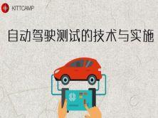 【视频教程】自动驾驶测试的技术与实施