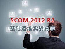 SCOM 2012 R2基础运维实战分享视频课程