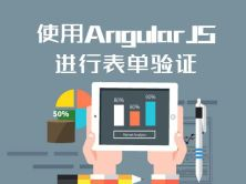 AngularJS實戰 - 表單驗證