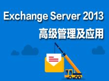 Exchange Server 2013高級管理及應用視頻課程