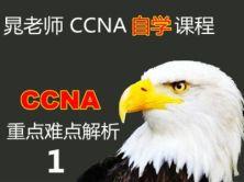 思科 CCNA自学课程专题二:CCNA认证重点难点解析1