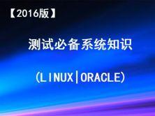 【2016版】测试必备系统知识(Linux|Oracle)视频课程