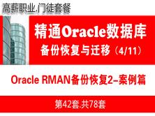 Oracle RMAN備份恢復(案例篇)_Oracle備份恢復與數據遷移教程04
