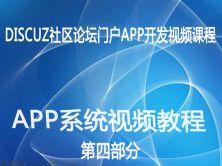 APP系統視頻教程-四:discuz社區論壇門戶APP開發視頻課程 共58節