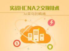 实战HCNA之交换技术视频课程[从菜鸟到精通]