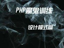 PHP魔鬼训练之设计模式篇视频课程