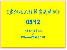 第5部-部署VMware服务器虚拟化