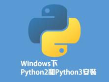 Windows下Python2、Python3环境安装配置视频课程
