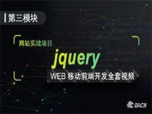 JQuery从0基础到实战案例以及完成效果全套视频课程
