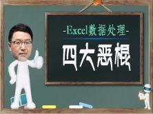 轻松搞定Excel数据处理之排序、筛选、分类汇总及数据透视四大恶棍系列视频课程!