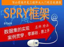 【橙味学院】Web前端开发利器 SPRY框架之数据集XML视频课程