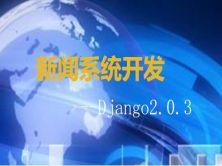 做项目学习django2.0.3
