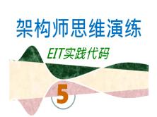 架构师思维演练视频课程(5):从EIT造形到实践代码