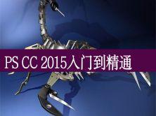 PS CC 2015 入门到精通photoshop平面设计美工修图