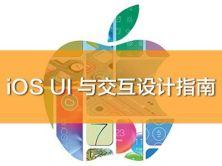 iOS UI与交互设计指南视频课程?