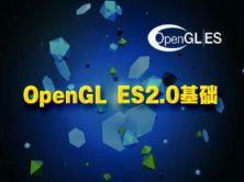 游戲開發實戰之OpenGL ES 2.0基礎精講視頻課程