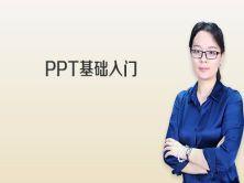 PPT基礎入門視頻課程