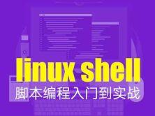Linux Shell脚本编程入门详细讲解之实战讲解视频课程