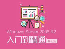 Windows Server 2008 R2入门到精通视频课程-基础篇