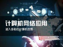 計算機網絡與應用實戰視頻課程