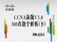 【赵海兵】CCNA V3.0 300真题全解(下)—2017 CCNA证书考试辅导系列