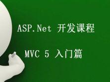 ASP.Net开发课程  MVC5入门篇视频课程
