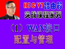 【H3C V7路由器實戰視頻課程系列-1】WAN接口配置與管理