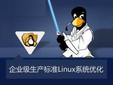 老男孩企业级生产标准linux系统优化实战视频课程(一)