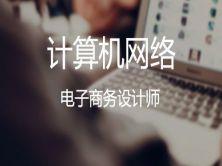 【微职位】计算机网络—电子商务设计师