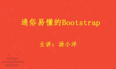 通俗易懂的Bootstrap視頻課程(最適合初學者的教程)