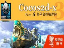 Cocos2d-x多平台移植详解视频课程_Part 5