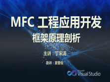 C++实战之 windows  MFC 工程应用开发与框架原理完全剖析视频教程