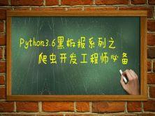 Python3.6爬虫工程师必看视频教程