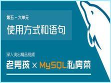 老男孩的MySQL私房菜深入浅出精品视频第5-6章--使用方式和语句